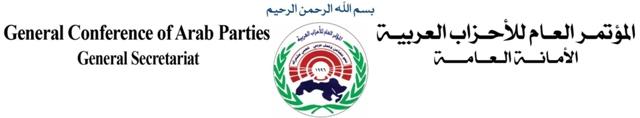 البيان الختامي الصادر عن الأمانة العامة للمؤتمر العام للأحزاب العربية الدورة الحادية والستين للأمانة العامة