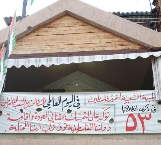 المنظمات الجماهيرية التابعة للجبهة الشعبية في منطقة صيدا تشارك في اليوم العالمي للتضامن مع الشعب الفلسطيني