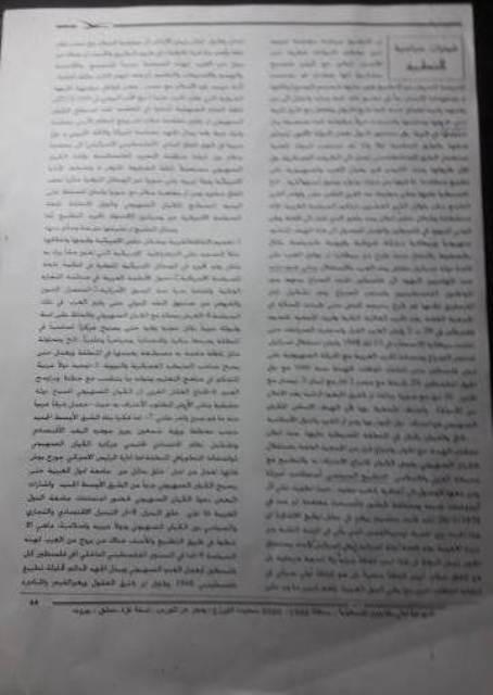 عرب بابل خوخ في مجلة النورس (أسبوعية) نسخة غزة، دمشق، بيروت