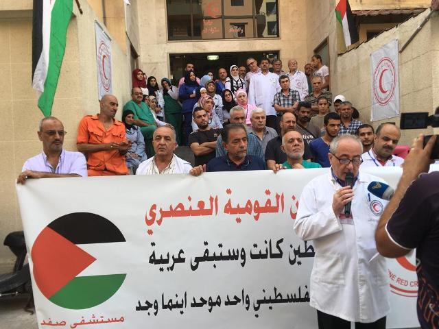 وقفة تضامنية لجمعية الهلال الأحمر الفلسطيني تضامنًا مع الشعب الفلسطيني