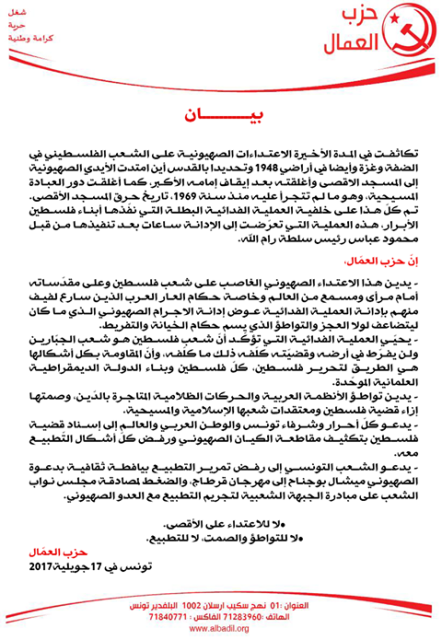 بيان صادر عن حزب العمال التونسي