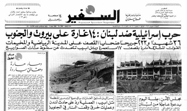 أبو علي: الهدف من الاجتياح الإسرائيلي للبنان عام 82 هو كسر هيبة منظمة التحرير الفلسطينية