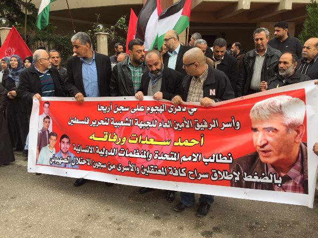 اعتصام جماهيري في ذكرى الهجوم على سجن أريحا واعتقال سعدات
