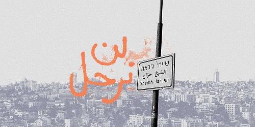 المحكمة العليا الصهيونية تقرر تعيين موعد جديد لقضية إخلاء حي الشيخ جراح بالقدس