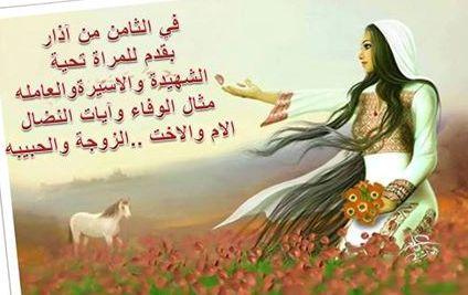تحية إجلال وإكبار وتقدير، وإنحناء للمرأة الفلسطينية في يومها العالمي