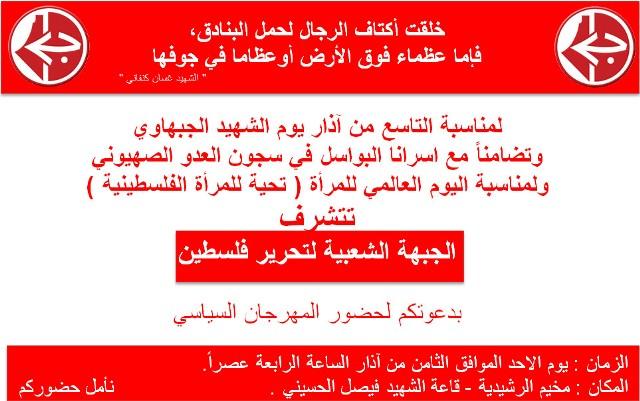 دعوة لحضور مهرجان سياسي في يوم الشهيد الجبهاوي