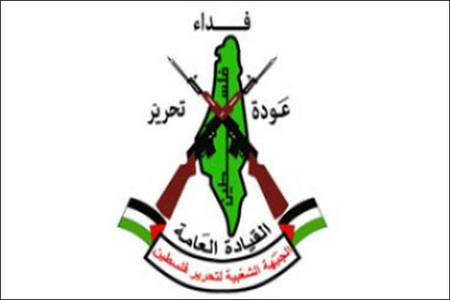 بيان صحفي صادر عن الجبهة الشعبية لتحرير فلسطين – القيادة العامة