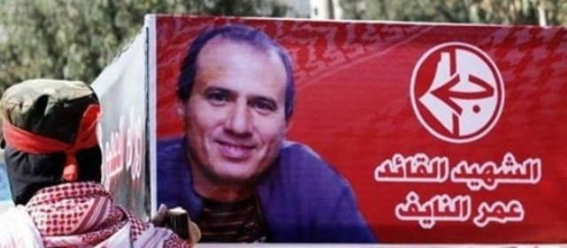قضية عمر النايف.. ونفاق منظومة العدالة السائدة