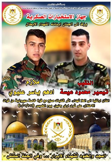 جنين: 3 شهداء وإصابة حرجة إثر اشتباك مسلح بين الأمن الفلسطيني وقوة خاصة صهيونية