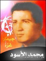 محمد الأسود (جيفارا غزة) ينهض من جديد!  نصار إبراهيم