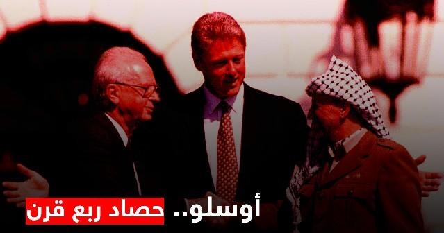 اتفاق جنتلمان: كيف حصلت إسرائيل على ما تريده من أوسلو؟
