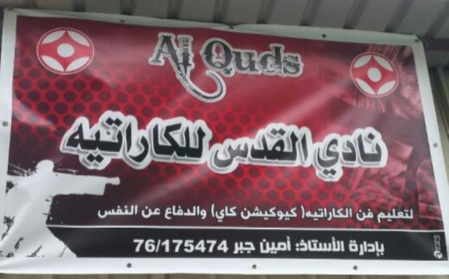 منظمة الشبيبة الفلسطينية ومؤسسة الأطفال تعلنان عن افتتاح نادي كيوكشن كاي للكراتيه