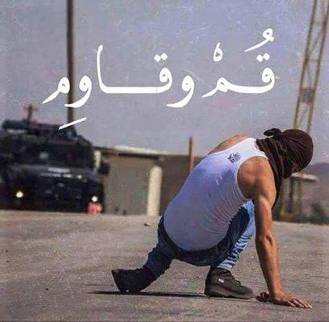 أيّها الفلسطينيُّ قُمْ وقاوِم... ولكن تَنْسَ...! نصار إبراهيم
