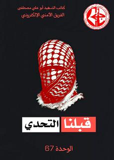 الوحدة 67 الخاصة بالفريق الأمني الإلكتروني لكتائب الشهيد أبو علي مصطفى تخترق مئات الهواتف الصهيونية