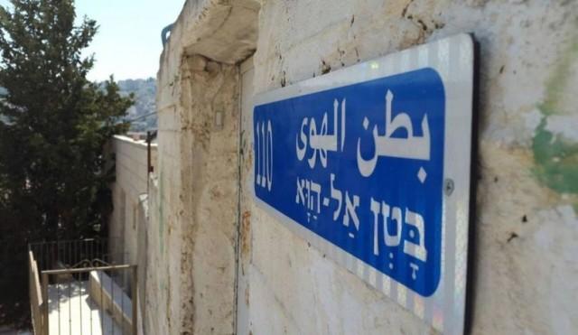 القدس: تحذير من حملة تهجير وتطهير عرقي جديدة في حي بطن الهوى ببلدة سلوان