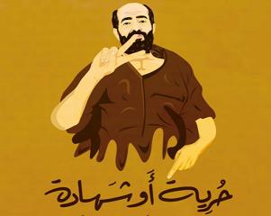 جبهة الشعوب التركية بفرنسا تتضامن مع الأسير ماهر الأخرس