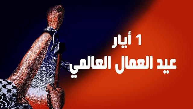 مسؤول الجبهة الشعبية لتحرير فلسطين في لبنان مروان عبد العال يقدم التحية للعامل في يوم عيده