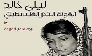 ليلى خالد أيقونة التحرر الفلسطيني
