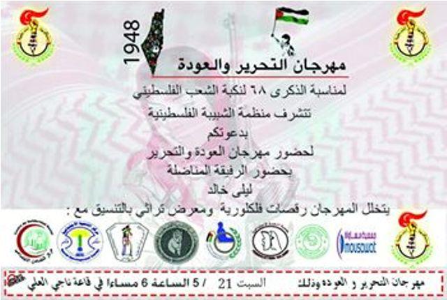 دعوة لحضور مهرجان التحرير والعودة