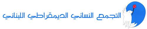 بيان صادر عن المركز الإقليمي العربي للاتحاد النسائي الديموقراطي العالمي