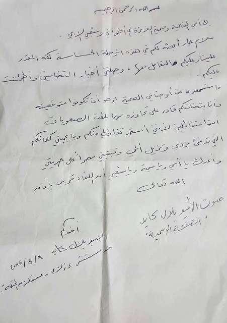 رسالة الأسير القائد بلال كايد من مستشفى