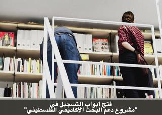 مشروع دعم البحث الأكاديمي الفلسطيني