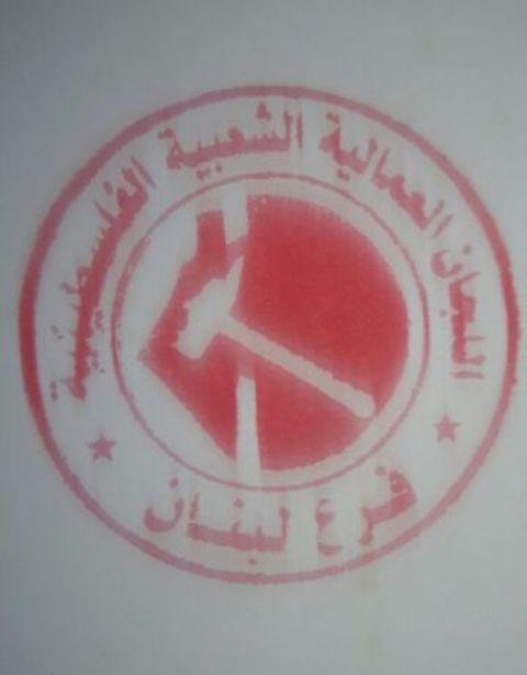 بيان توضيحي صادر عن اللجان العمالية الشعبية الفلسطينية
