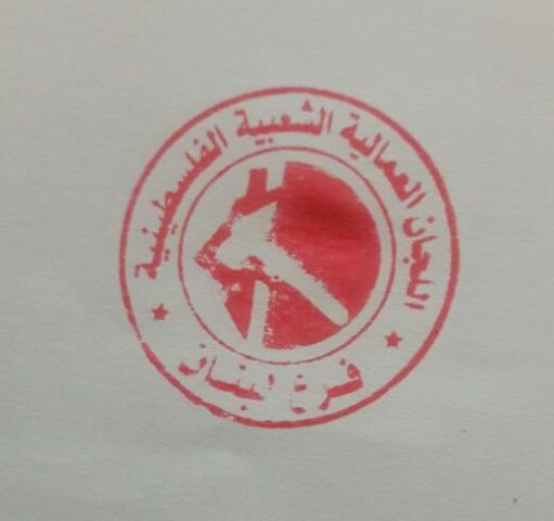 بيان صادر عن اللجان العمالية الشعبية الفلسطينية بمناسبة الأول من أيار  عيد العمال العالمي