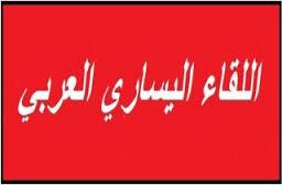 اللقاء اليساري العربي يدعو للتحرك السريع في مواجهة تنصيب مندوب الاحتلال الصهيوني رئيساً للجنة القانونية في الأمم المتحدة