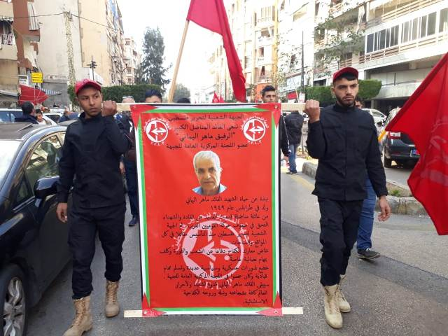 الجبهة الشعبية لتحرير فلسطين تشيع رفيقها القائد ماهر اليماني
