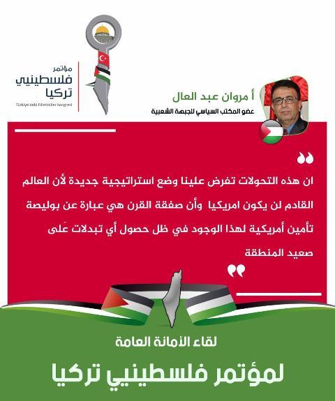 الأمانة العامة لمؤتمر فلسطينيي تركيا نعقد اجتماعاً بحضور شخصيات فلسطينية وطنية