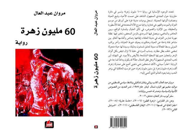 صدور رواية 60 مليون زهرة للروائي والفنان التشكيلي، والقائد السياسي الفلسطيني مروان عبد العال