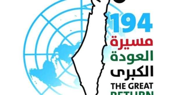 في رسالة إلى الأمين العام للأمم المتحدة  تنسيقية العودة الكبرى تطالب بإلزام الاحتلال بالقرارات المتعلقة بعودة اللاجئين الفلسطينيين