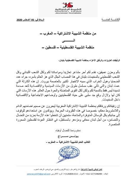 رسالة من منظمة الشبيبة الاشتراكية-المغرب إلى منظمة الشبيبة الفلسطينية