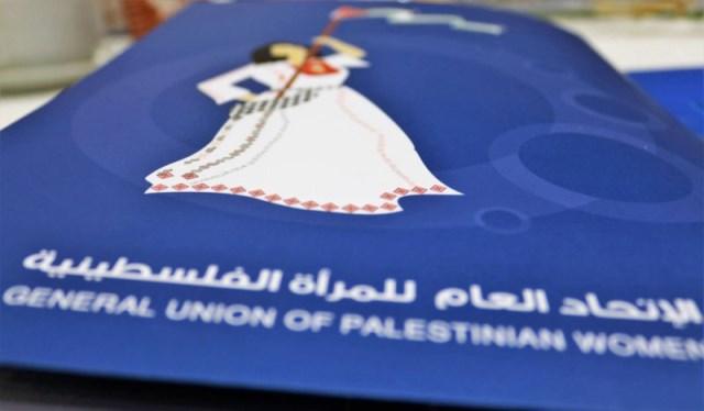 الاتحاد العام للمرأة: تصنيف الاحتلال لـ6 مؤسسات