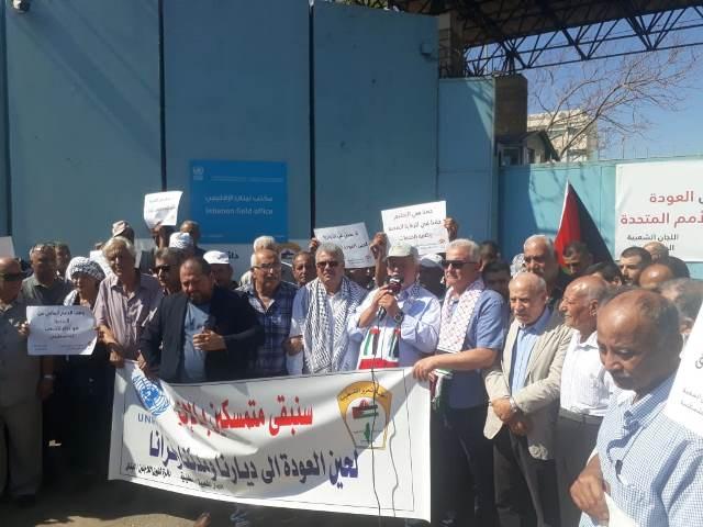مخيمات لبنان تعتصم أمام المقر الرئيسي للأونروا في لبنان
