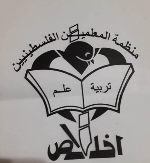 منظمة المعلمين الفلسطينيين-لبنان تهنئ المعلم في يوم عيده