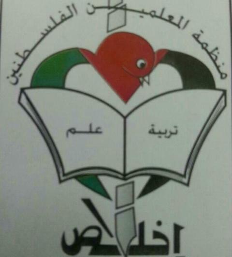 بيان صادرعن منظمة المعلمين الفلسطينين في لبنان بمناسبة ذكرى النكبة الـ73