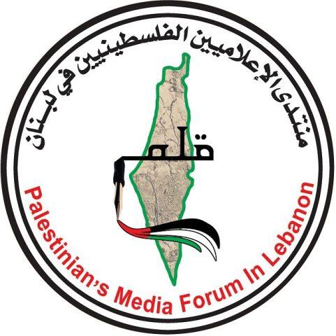بيان من منتدى الاعلاميين الفلسطينيين في لبنان