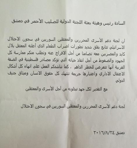 وقفة تضامنية مع الأسير المضرب عن الطعام القائد بلال كايد بدمشق