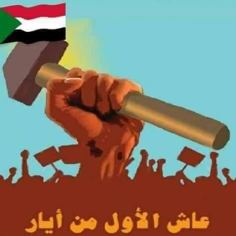 بيان صادر عن اللجان العمالية الشعبية الفلسطينية -لبنان - بمناسبة الأول من أيار عيدالعمال العالمي