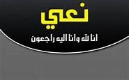 نعي المرحوم ديب حسين فريجي