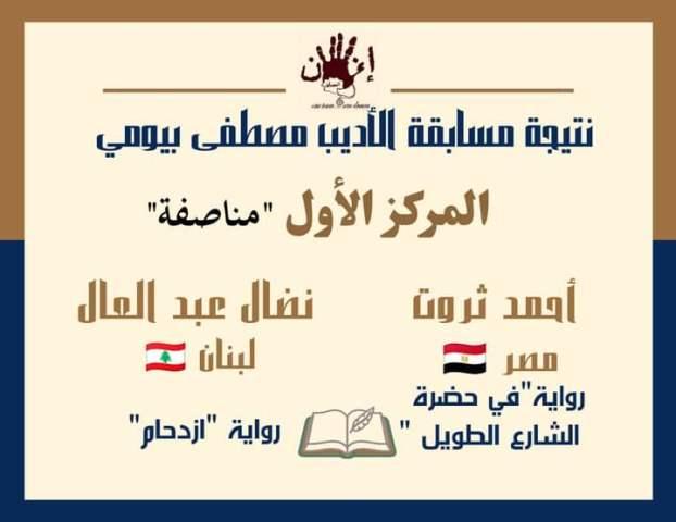 رواية ازدحام للكاتب نضال عبد العال نالت الجائزة الأولى في مسابقة الأديب مصطفى بيومي