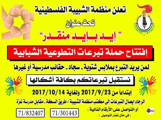 منظمة الشبيبة الفلسطينية في منطقة الشمال تفتتح حملتها التطوعية