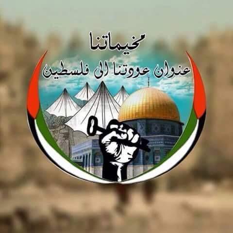 لجنة إحياء حق العودة تحيي ذكرى النكبة في مخيم البداوي