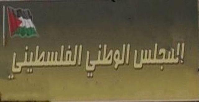 المجلس الوطني الفلسطيني يدين اعتقال خالدة جرار  ويطالب الاتحاد البرلماني الدولي اتخاذ إجراءات عقابية ضد الكنيست الإسرائيلي