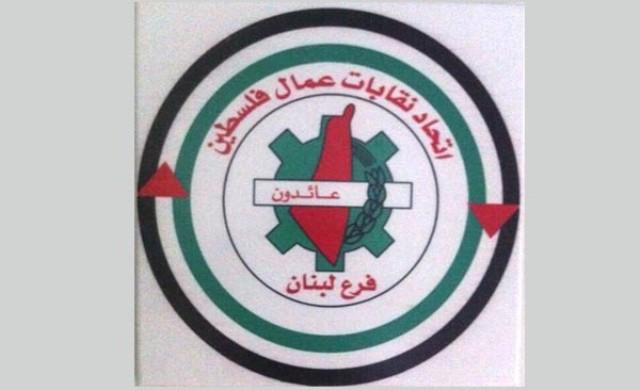 اتحاد نقابات عمال فلسطين فرع لبنان