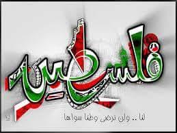 الخطة الرباعية العربية لتفعيل الملف الفلسطيني