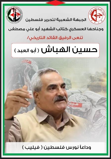 الجبهة الشعبية تنعى رفيقها المناضل التاريخي/ حسين الهباش