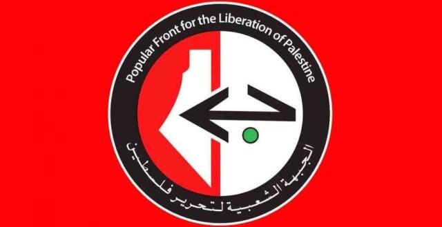 الشيوعي اللبناني والجبهة الشعبية لتحرير فلسطين: عدم التفريط بوحدة الأرض، حق العودة وتقرير المصير، وبناء الدولة الديمقراطية العلمانيّة على كامل التراب